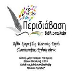 Βιβλιοπωλείο Περιδιάβαση: Κεντρική Διάθεση των εκδόσεων Γράφημα στην Κύπρο