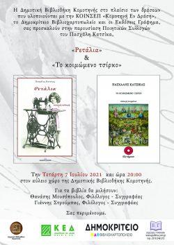 """Παρουσίαση Ποιητικών  Συλλογών """"Ρετάλια"""" & """"Κοιμώμενο τσίρκο"""" του Π. Κατσίκα"""