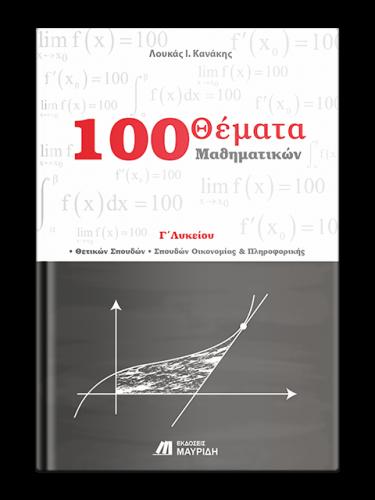 100 Θέματα Μαθηματικών