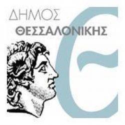 """Στήριξη στην """"Κεντρική Δημοτική Βιβλιοθήκη"""" του Δήμου Θεσσαλονίκης"""