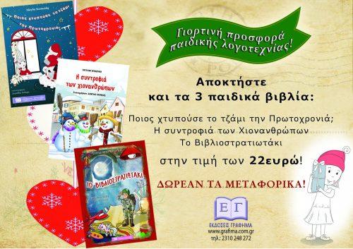 3ο.Πακέτο προσφοράς-3 βιβλία