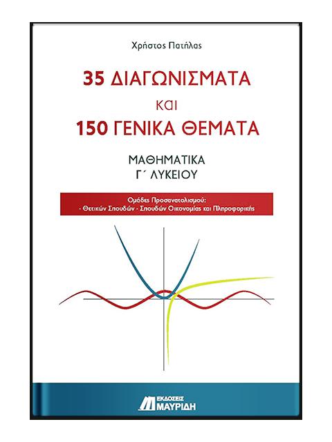 35 Διαγωνίσματα και 150 Γενικά Θέματα - Μαθηματικά Γ Λυκείου