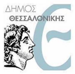 """Στήριξη στην """"Περιφερειακή Βιβλιοθήκη Ορέστου"""" του Δήμου Θεσσαλονίκης"""