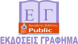 Βραβεία Βιβλίου Public: Οι Εκδόσεις Γράφημα συμμετέχουν